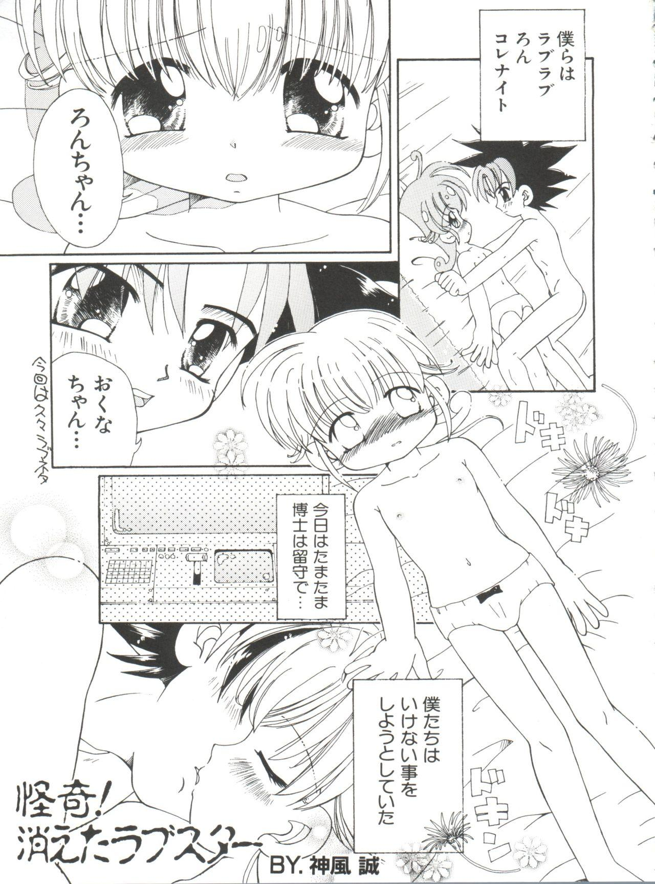Love Chara Taizen No. 9 83