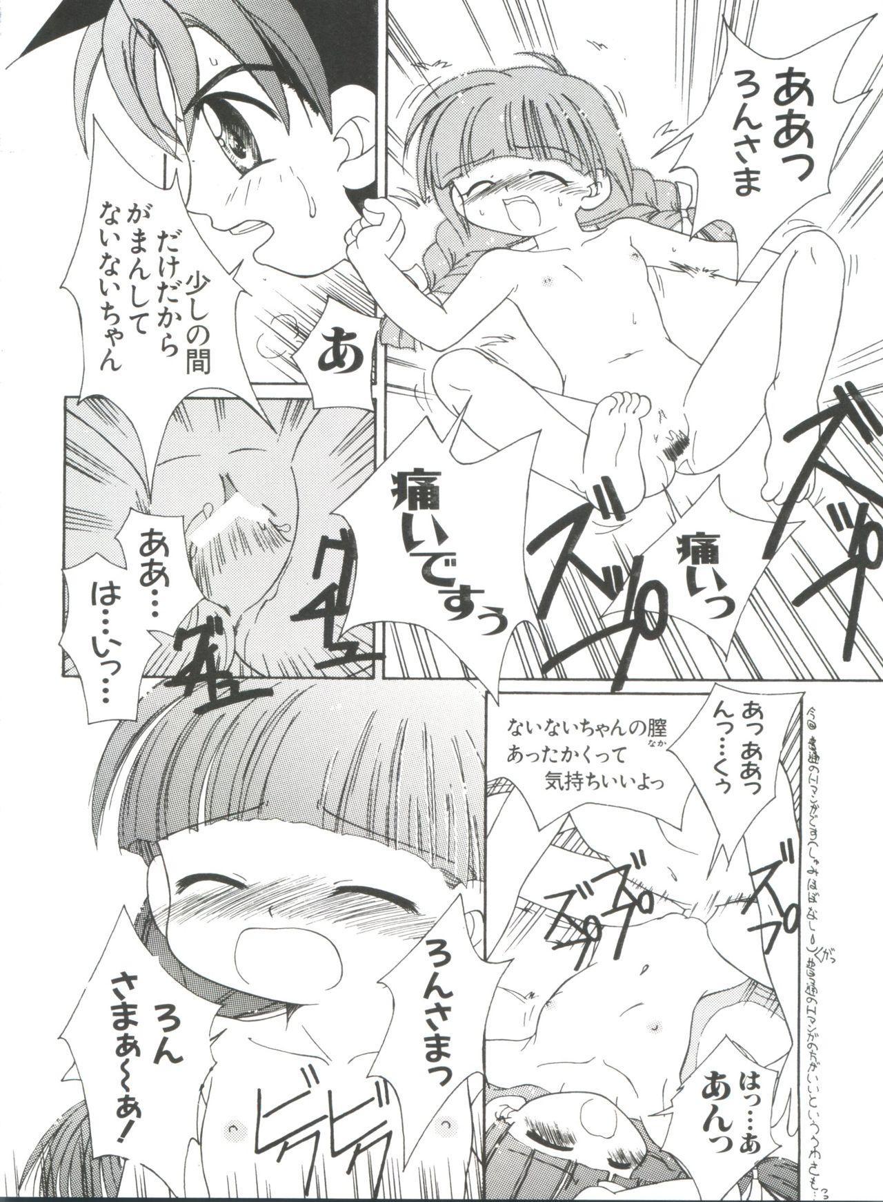 Love Chara Taizen No. 9 88