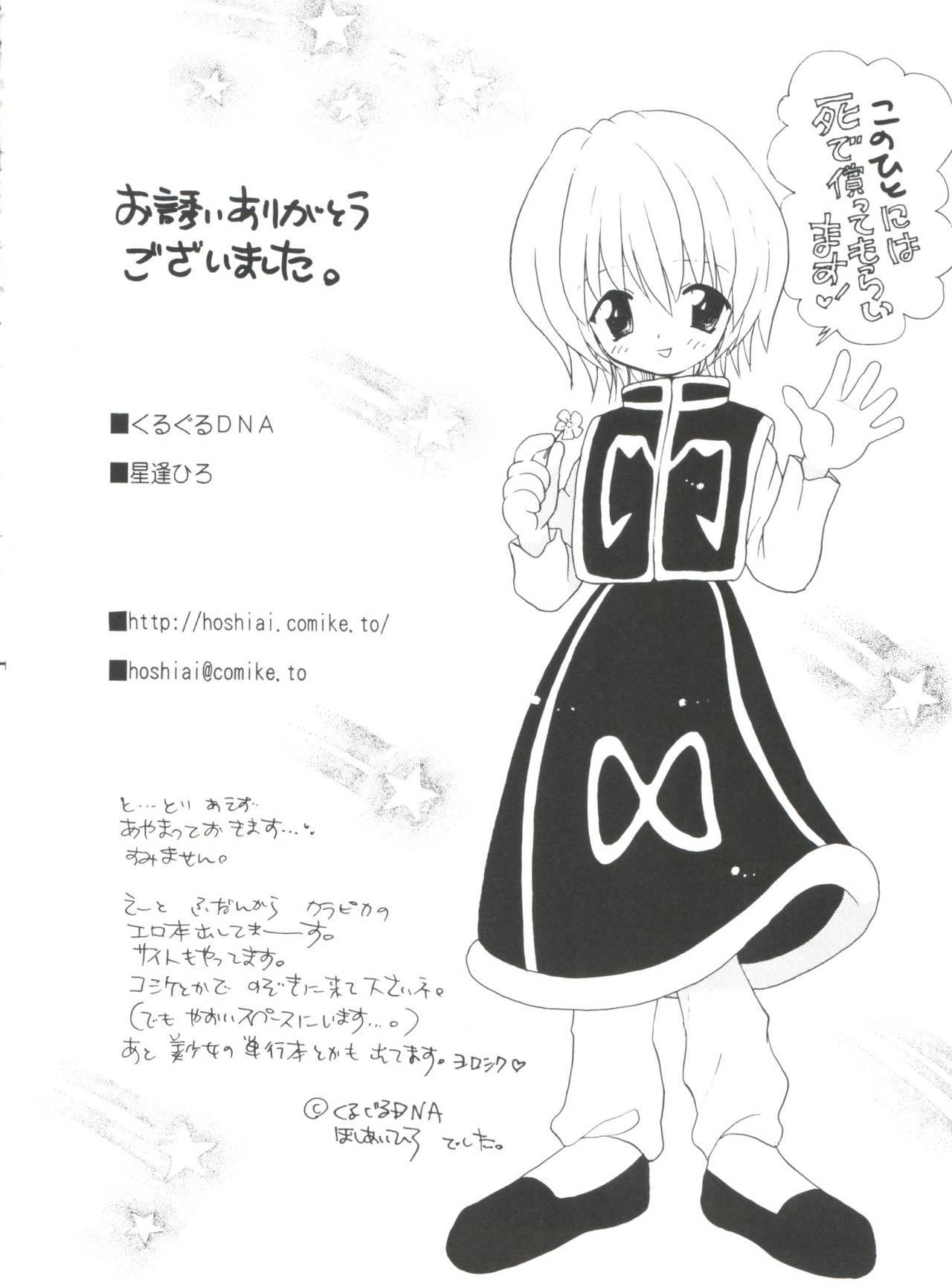 Love Chara Taizen No. 9 96