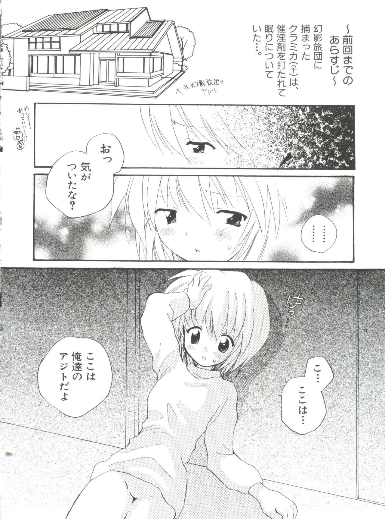 Love Chara Taizen No. 9 98