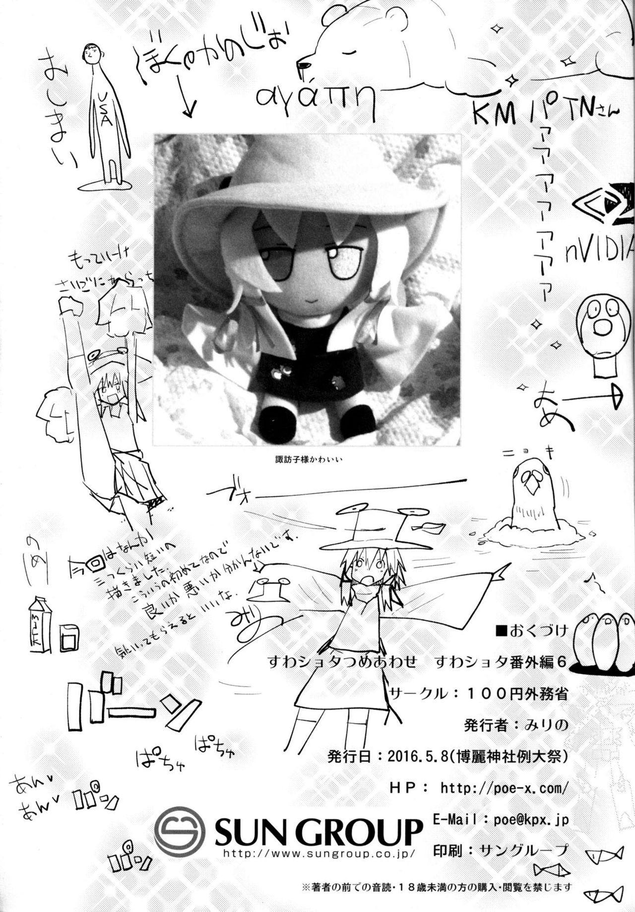 Suwa Shota Tsumeawase Suwa Shota Bangaihen 6 20