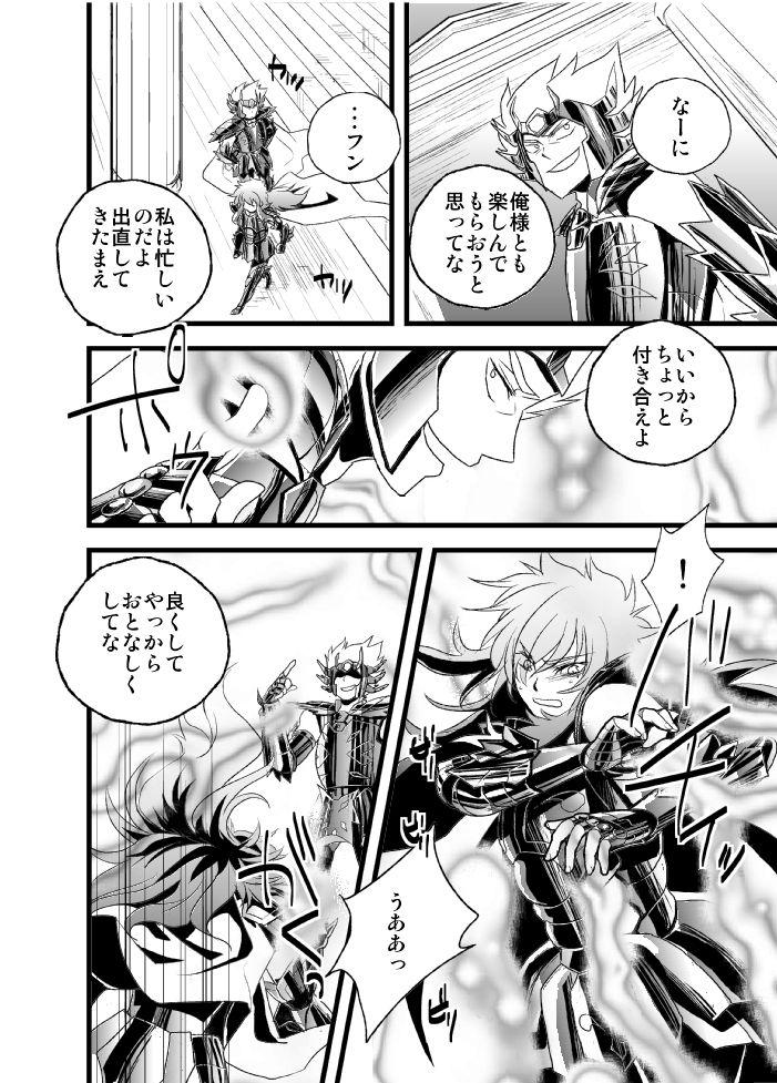 Monoiwanu Sakana 7