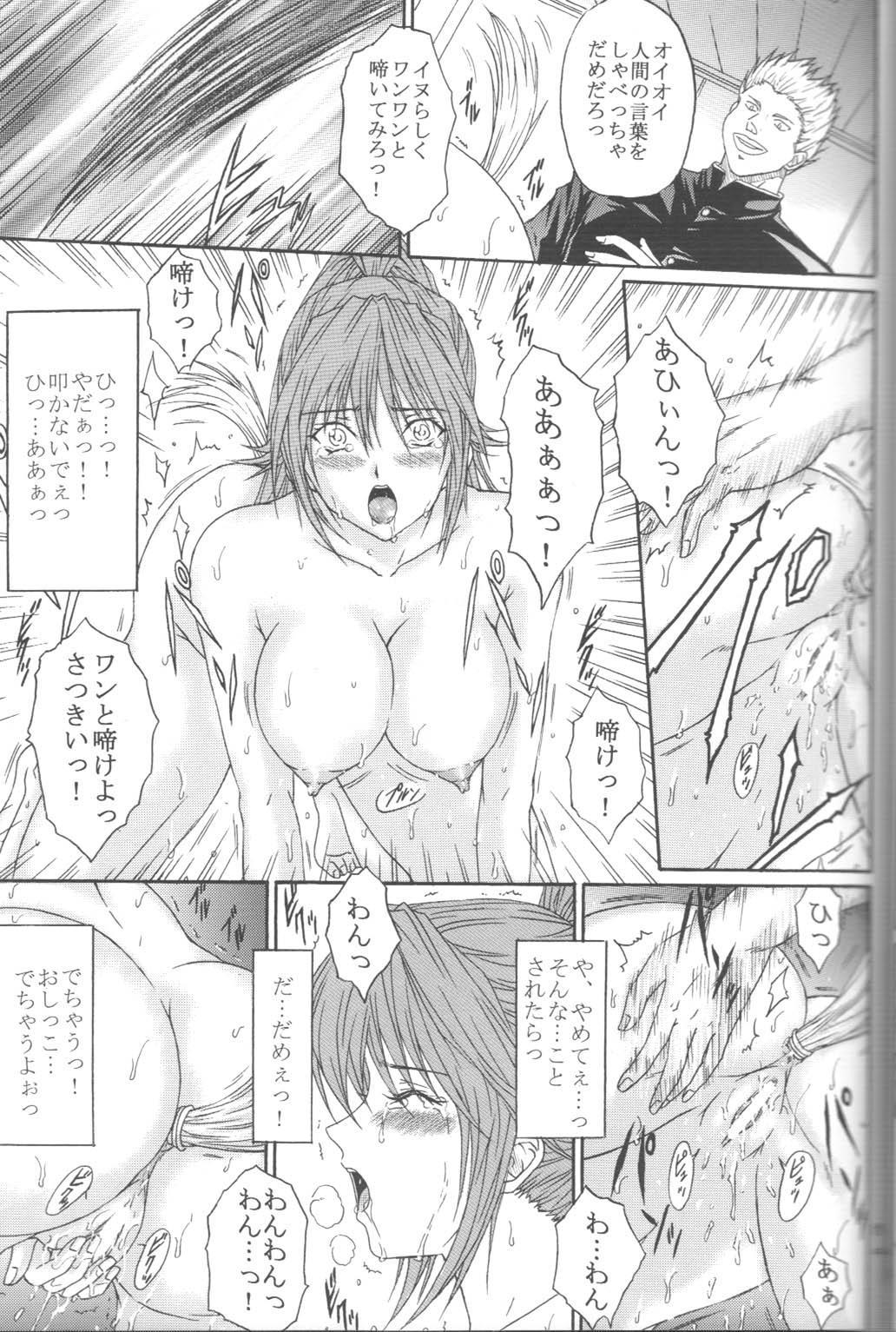 Ryoujoku Rensa 05 11