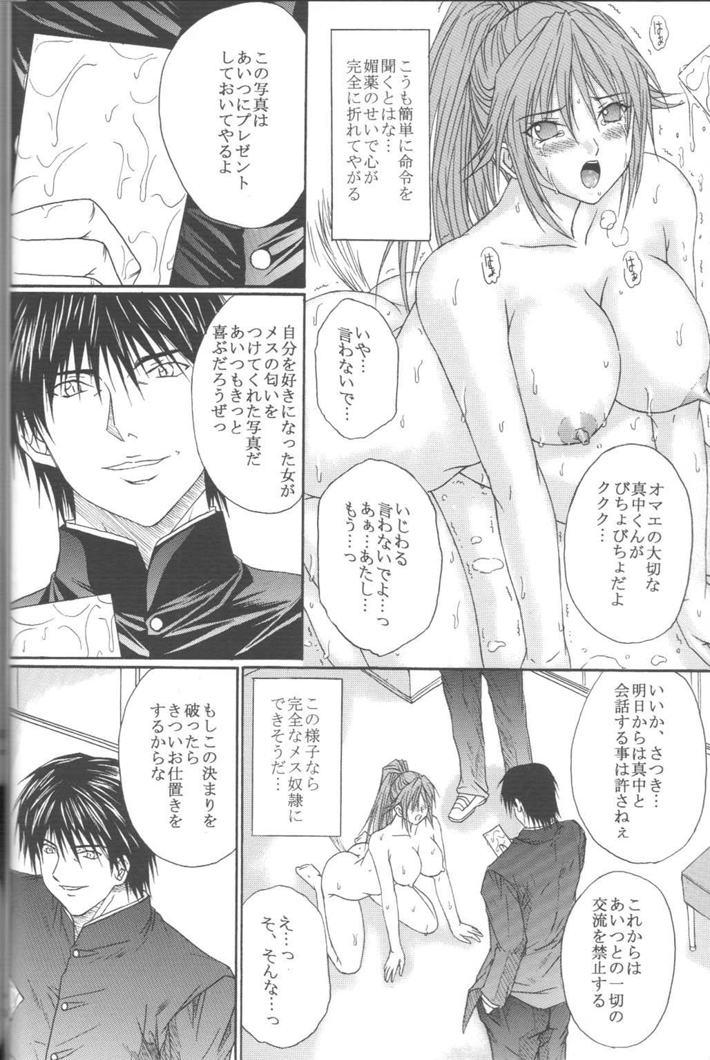 Ryoujoku Rensa 05 16