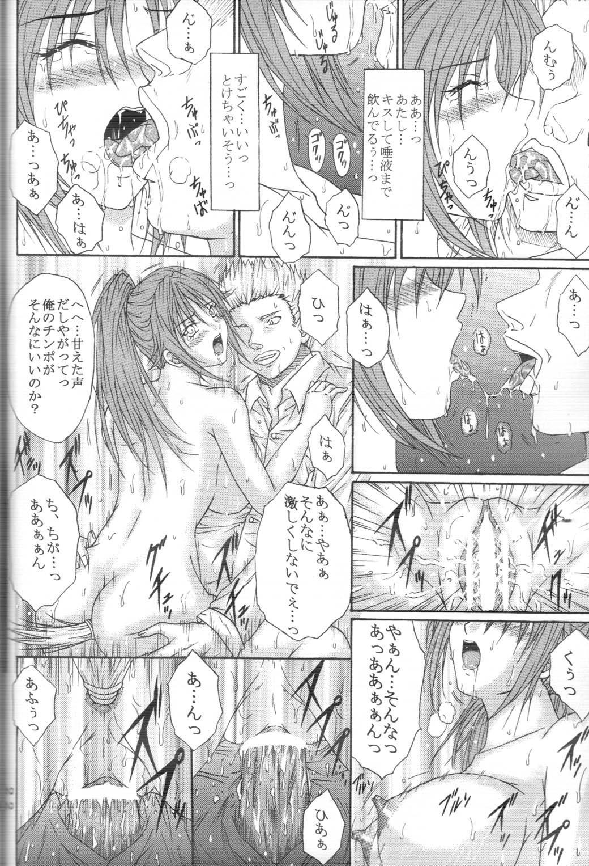 Ryoujoku Rensa 05 20