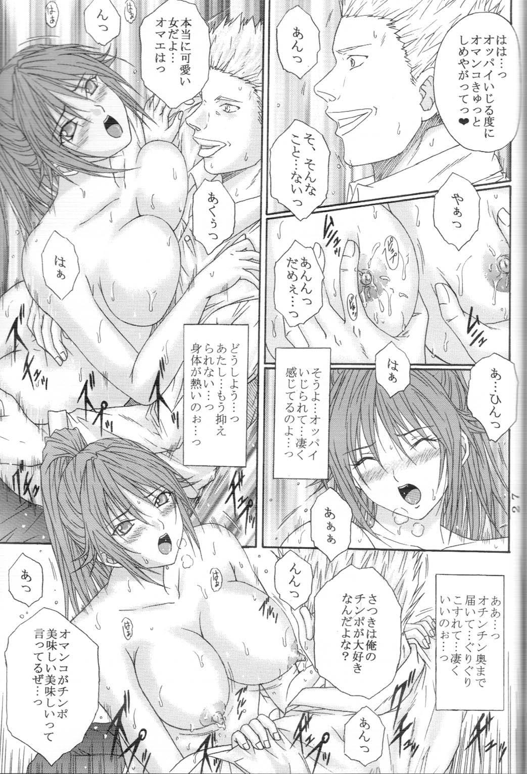 Ryoujoku Rensa 05 25