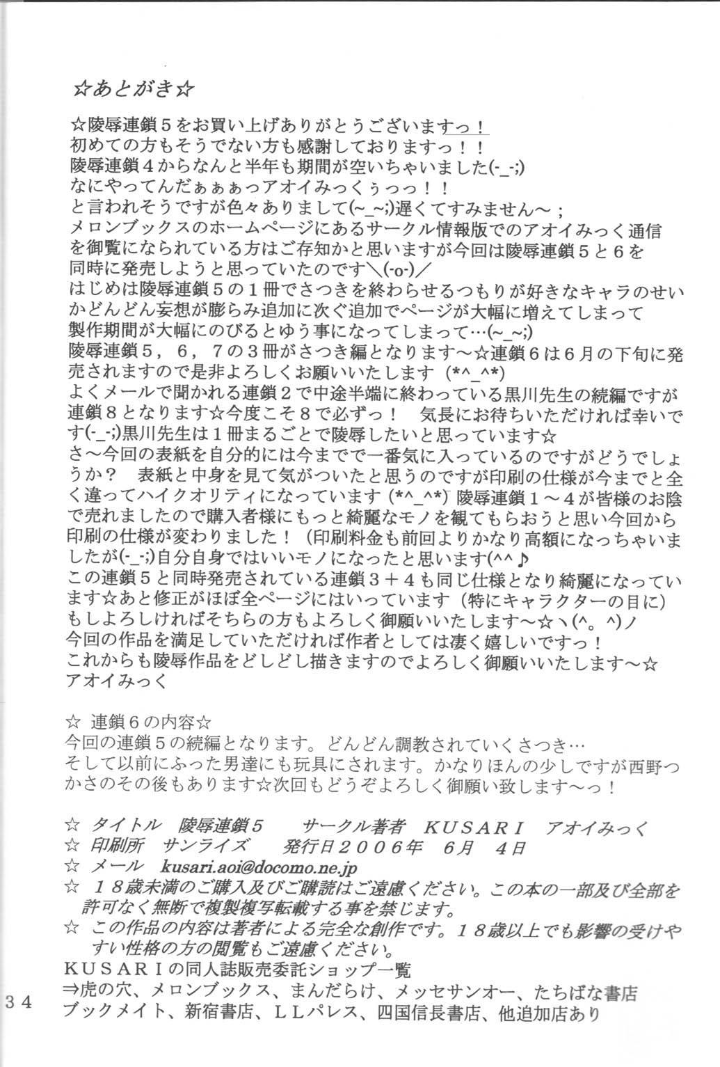 Ryoujoku Rensa 05 32