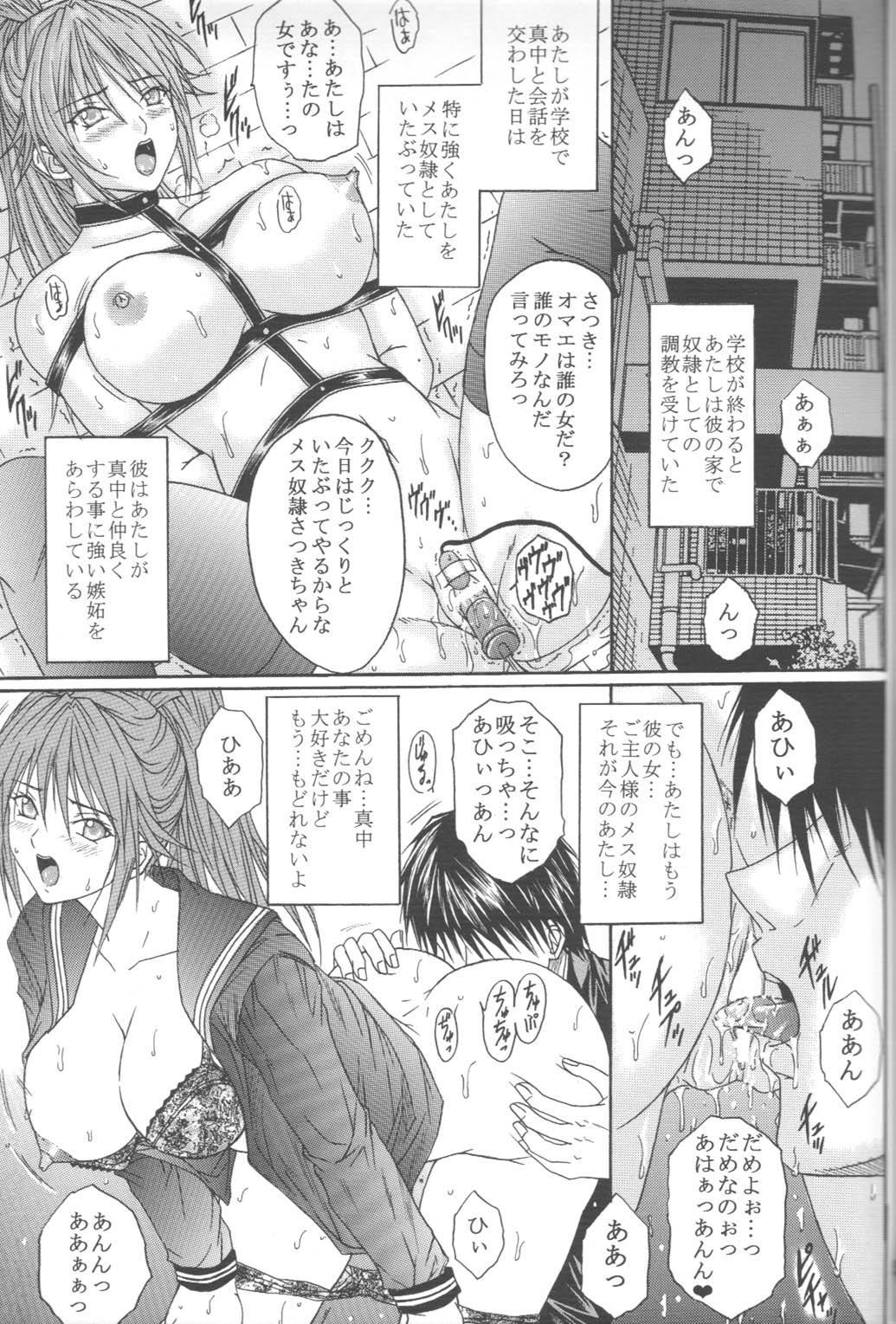 Ryoujoku Rensa 05 3