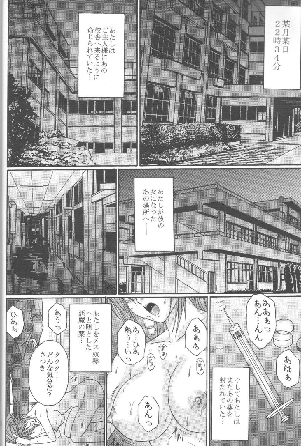 Ryoujoku Rensa 05 4