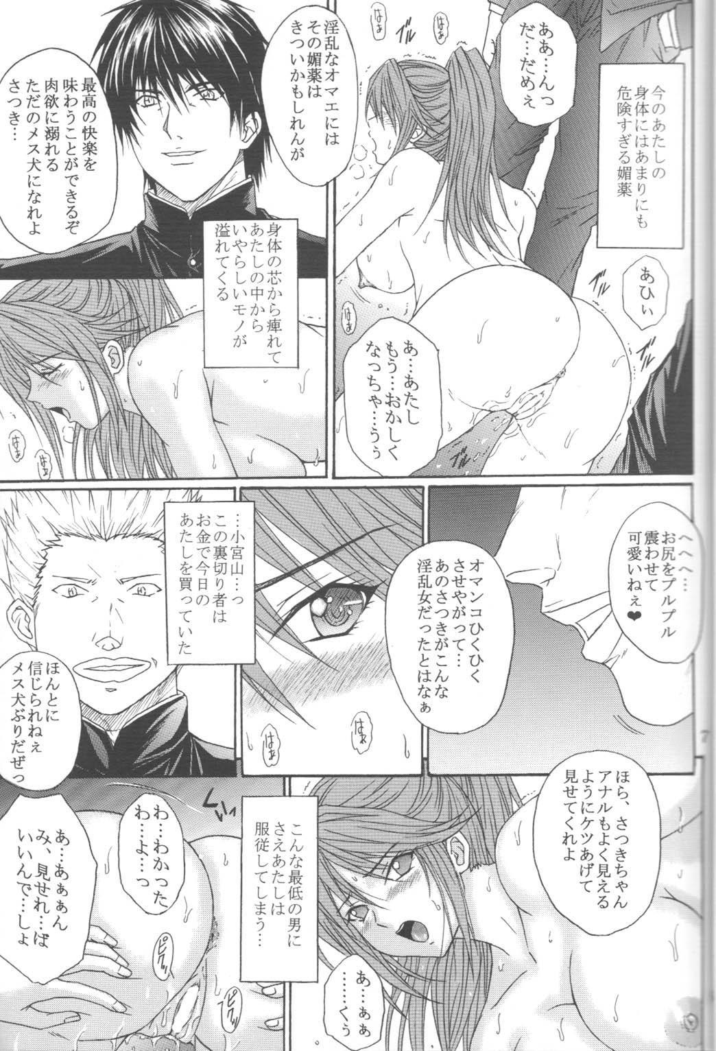 Ryoujoku Rensa 05 5