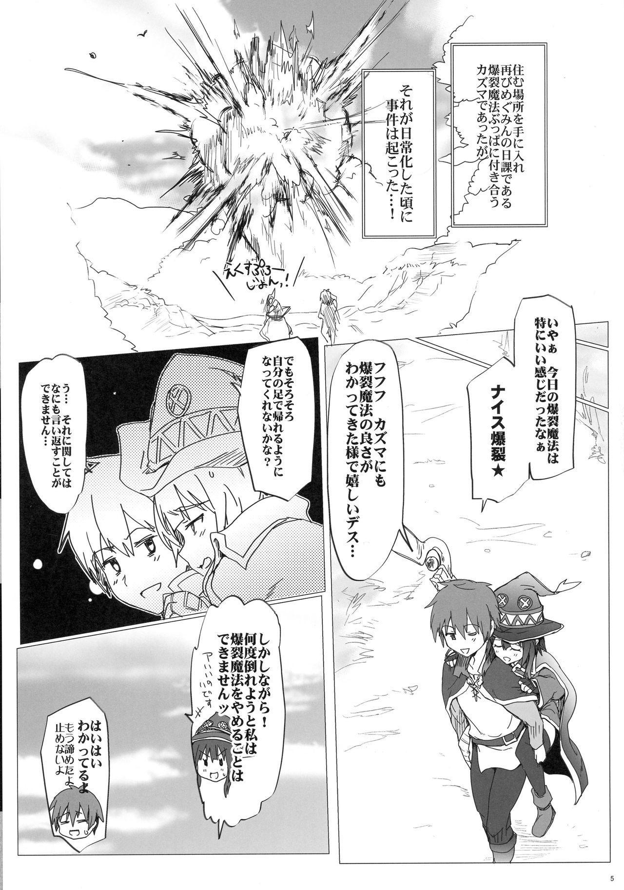 Ano Subarashii Ero o Mouichido 4