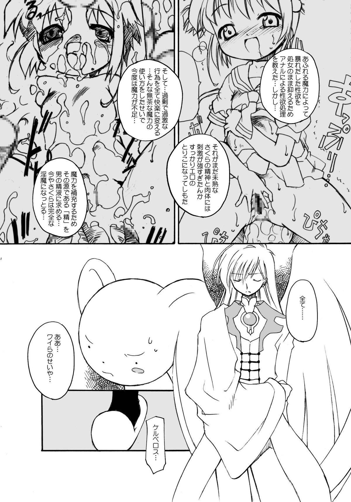 Sakura-chan ga Taihen na Koto ni Nacchau Hon. 3 10