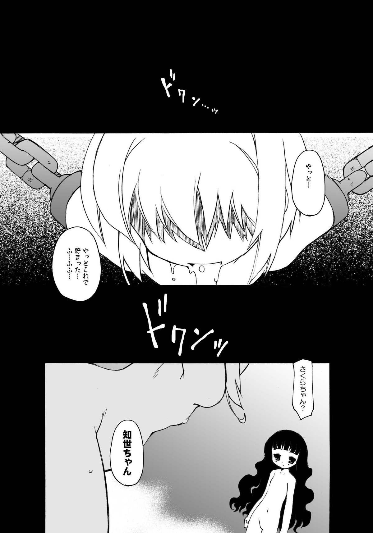 Sakura-chan ga Taihen na Koto ni Nacchau Hon. 3 15