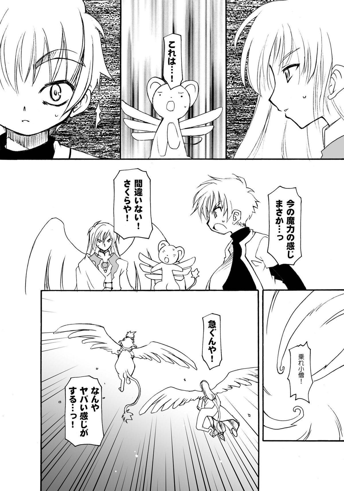 Sakura-chan ga Taihen na Koto ni Nacchau Hon. 3 17