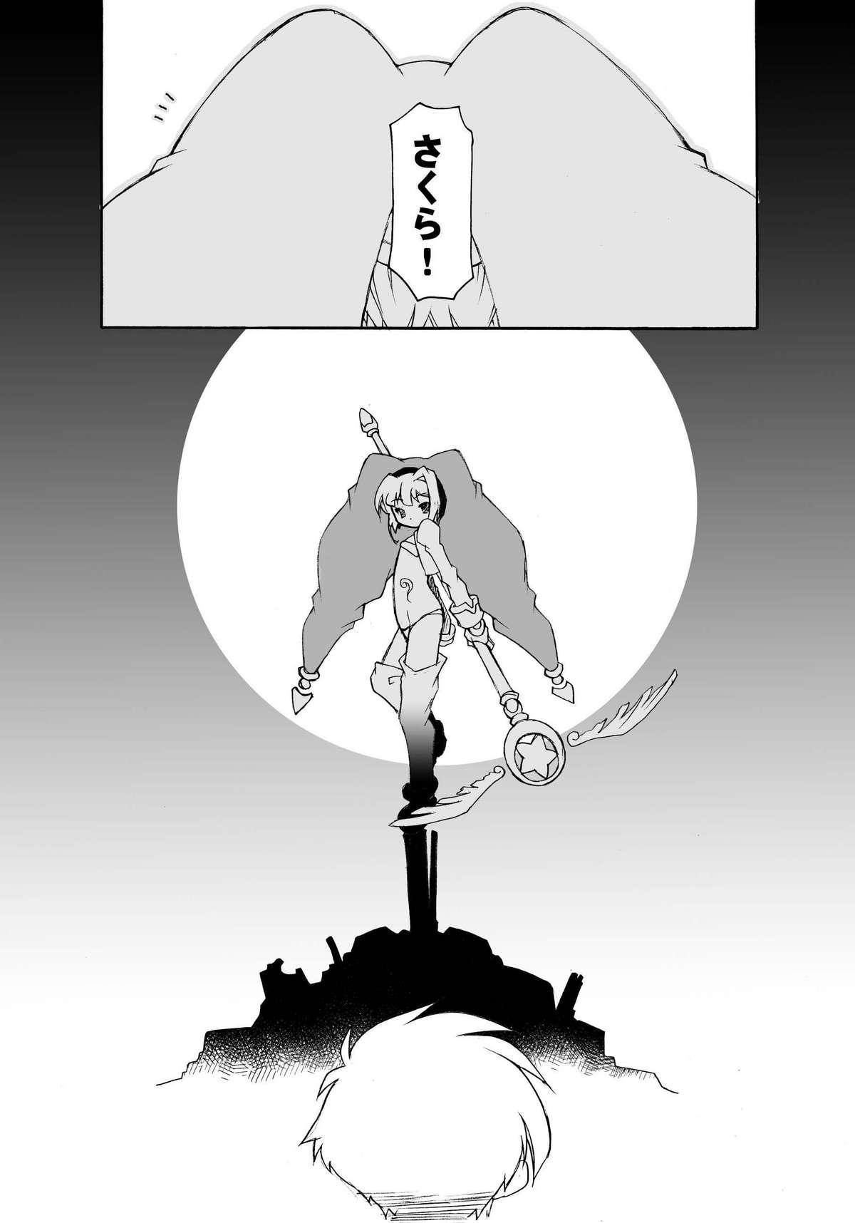 Sakura-chan ga Taihen na Koto ni Nacchau Hon. 3 19