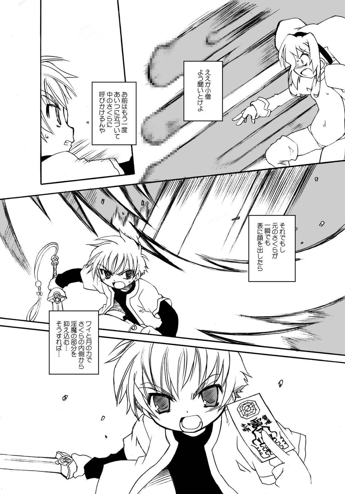 Sakura-chan ga Taihen na Koto ni Nacchau Hon. 3 32