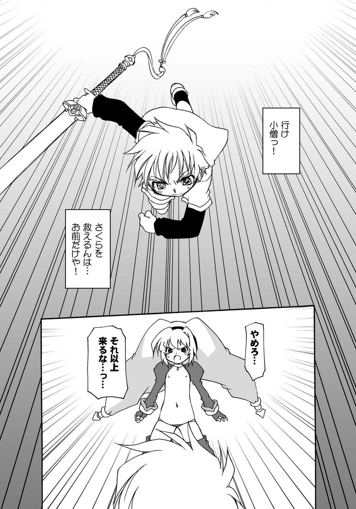 Sakura-chan ga Taihen na Koto ni Nacchau Hon. 3 34