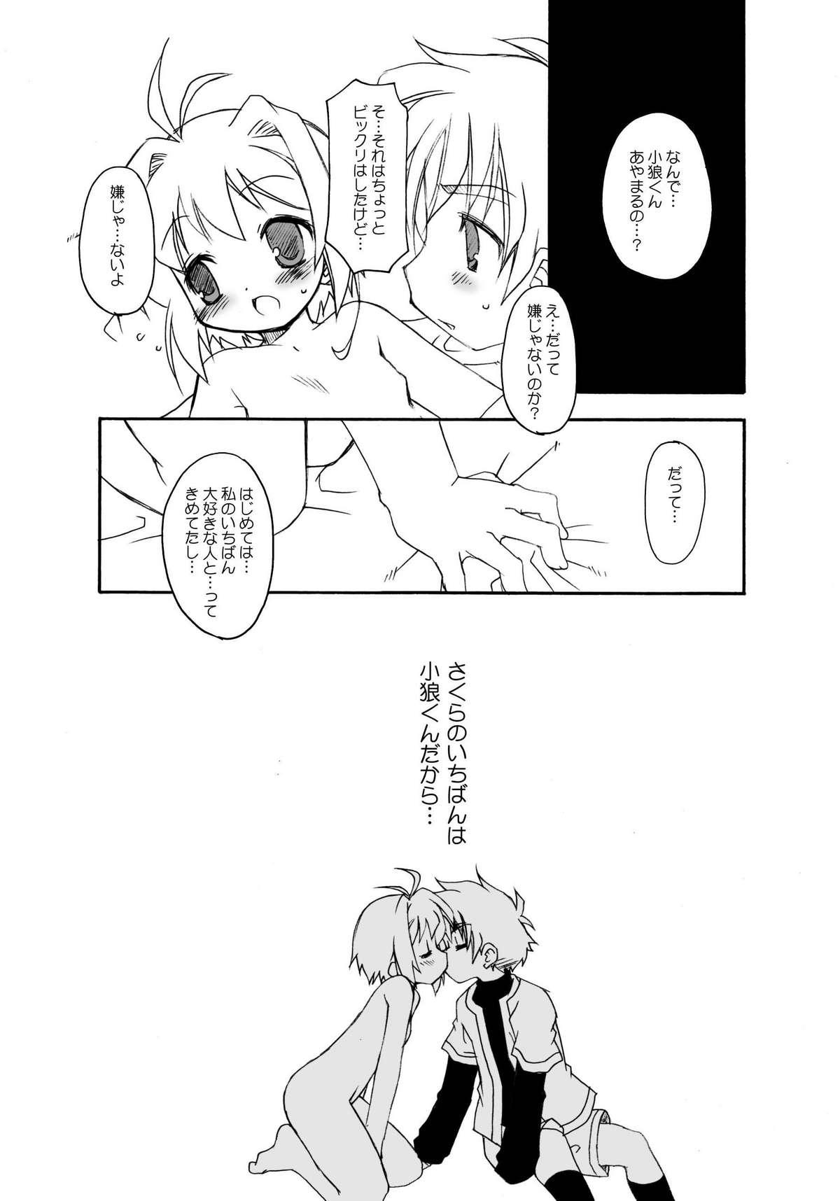 Sakura-chan ga Taihen na Koto ni Nacchau Hon. 3 43