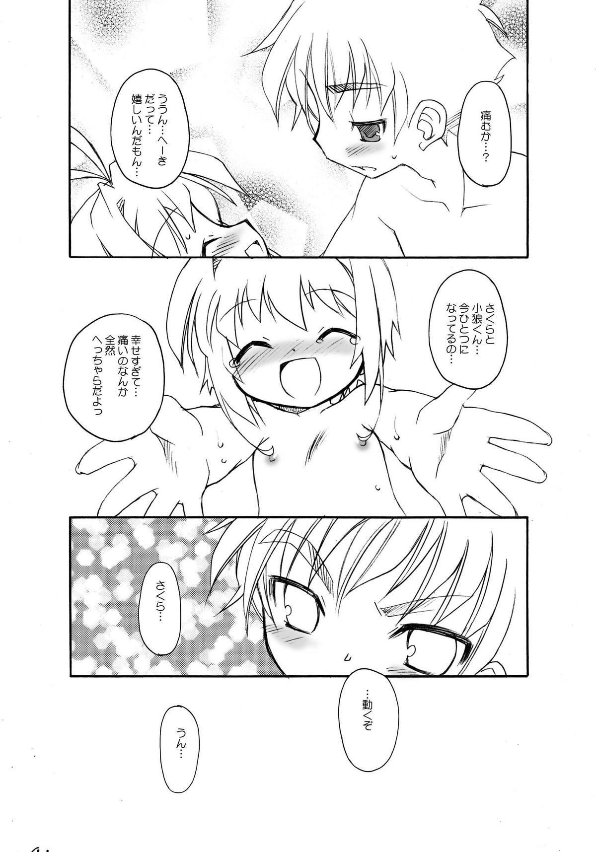 Sakura-chan ga Taihen na Koto ni Nacchau Hon. 3 45