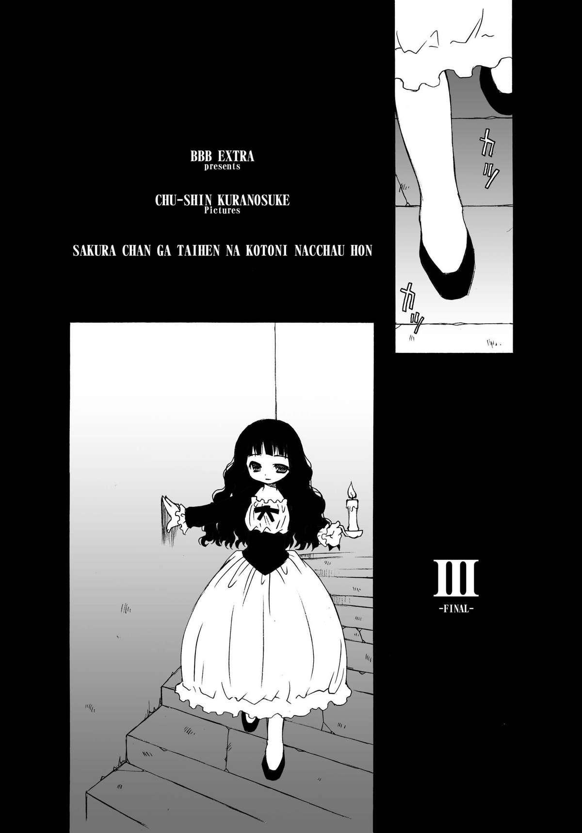 Sakura-chan ga Taihen na Koto ni Nacchau Hon. 3 4