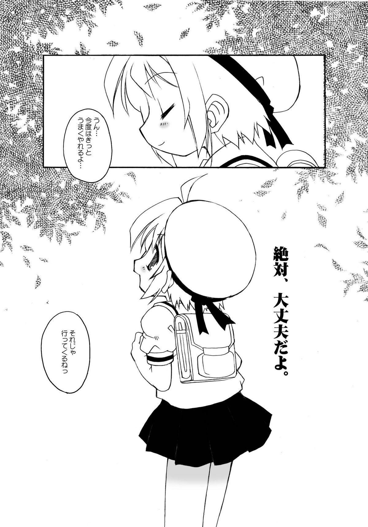 Sakura-chan ga Taihen na Koto ni Nacchau Hon. 3 49