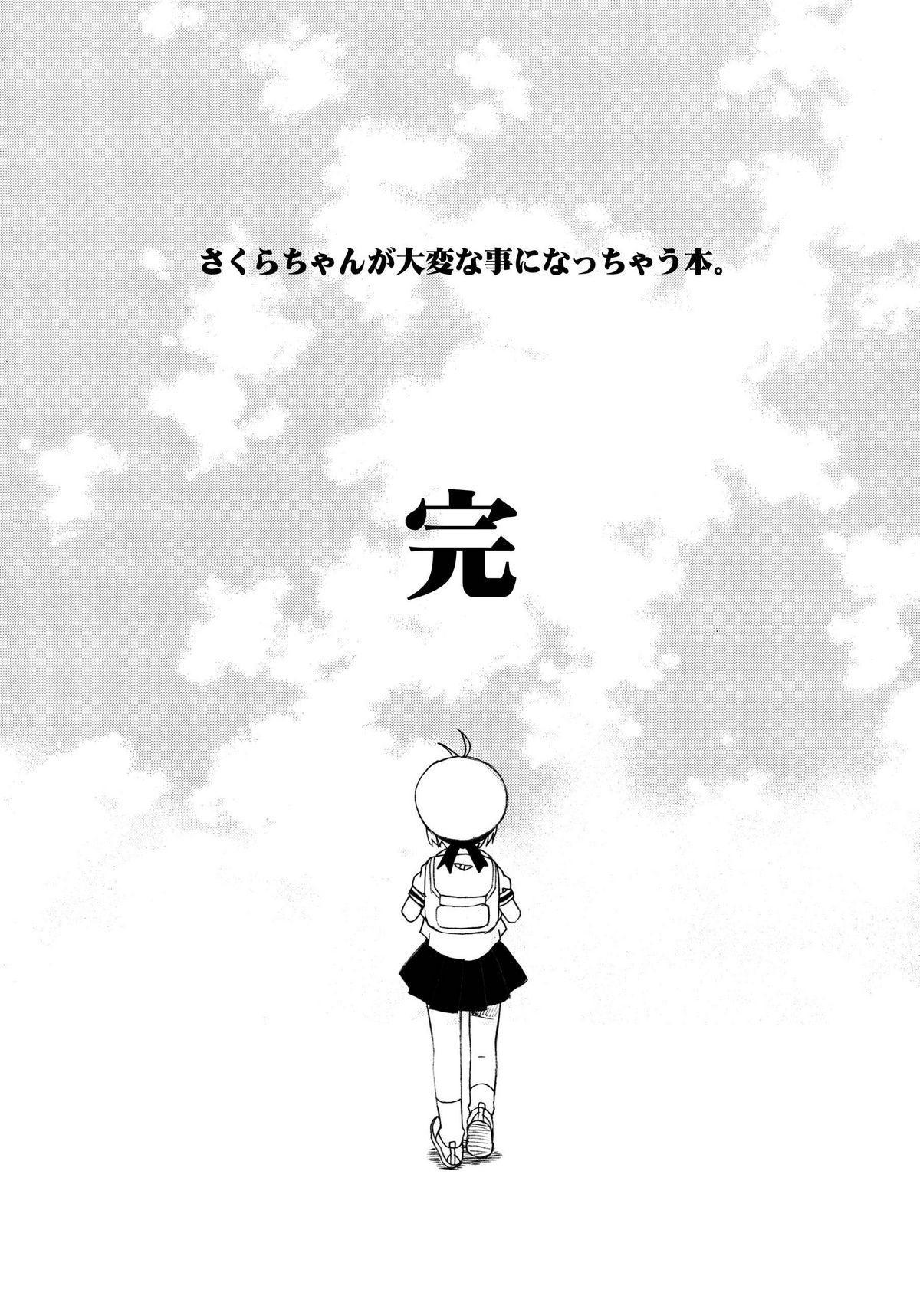 Sakura-chan ga Taihen na Koto ni Nacchau Hon. 3 50