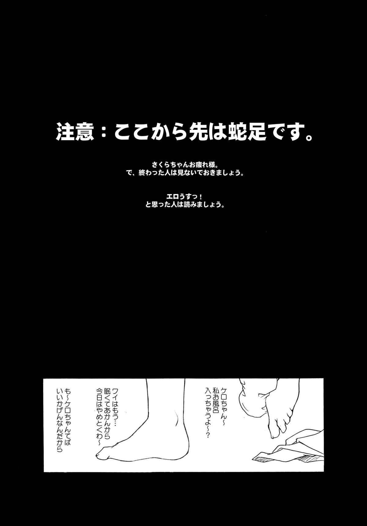 Sakura-chan ga Taihen na Koto ni Nacchau Hon. 3 52
