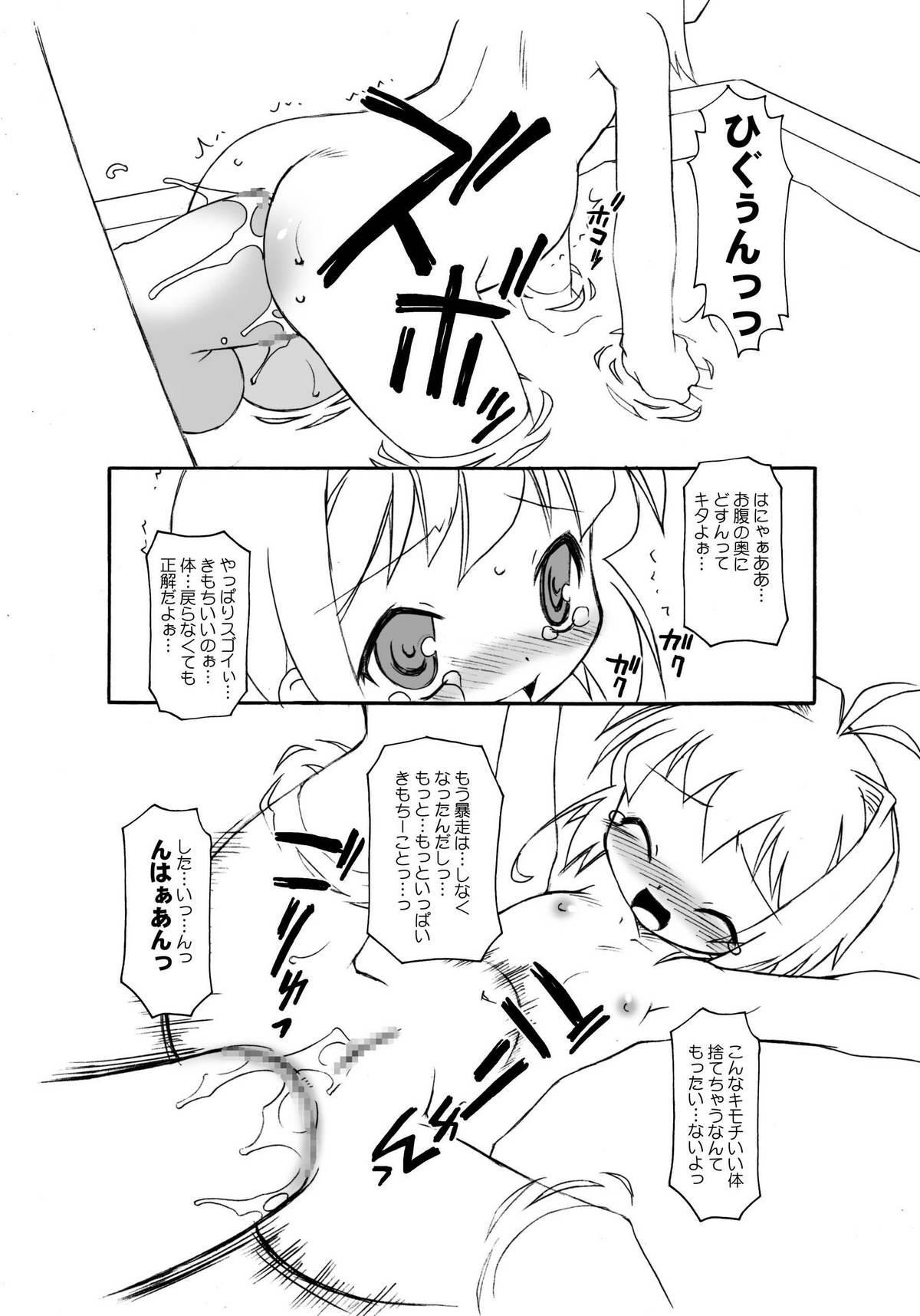 Sakura-chan ga Taihen na Koto ni Nacchau Hon. 3 55