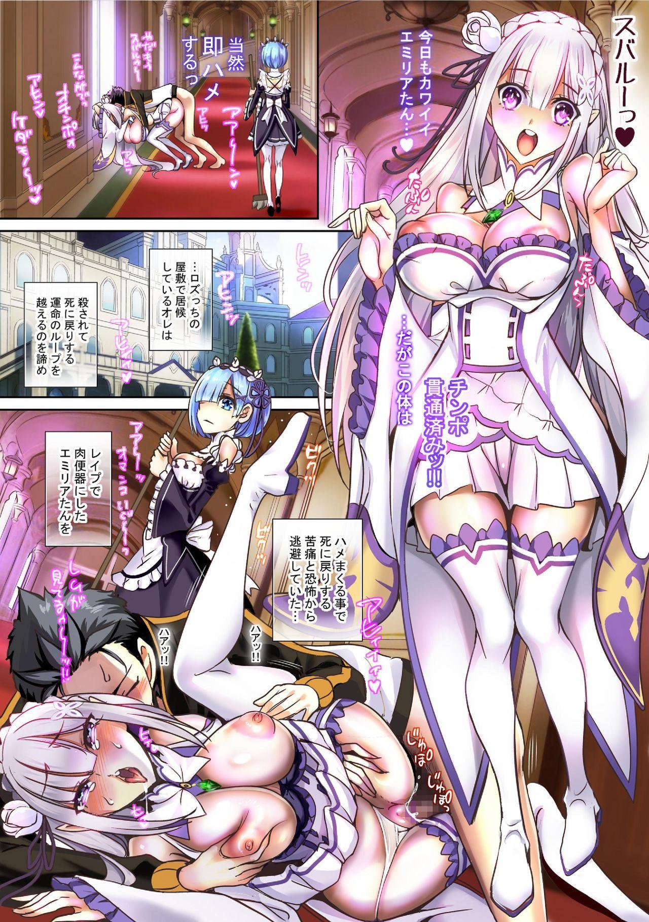 Re:Zero nara Mou Kirawarete mo Hameochi Suru made Rape 2 2