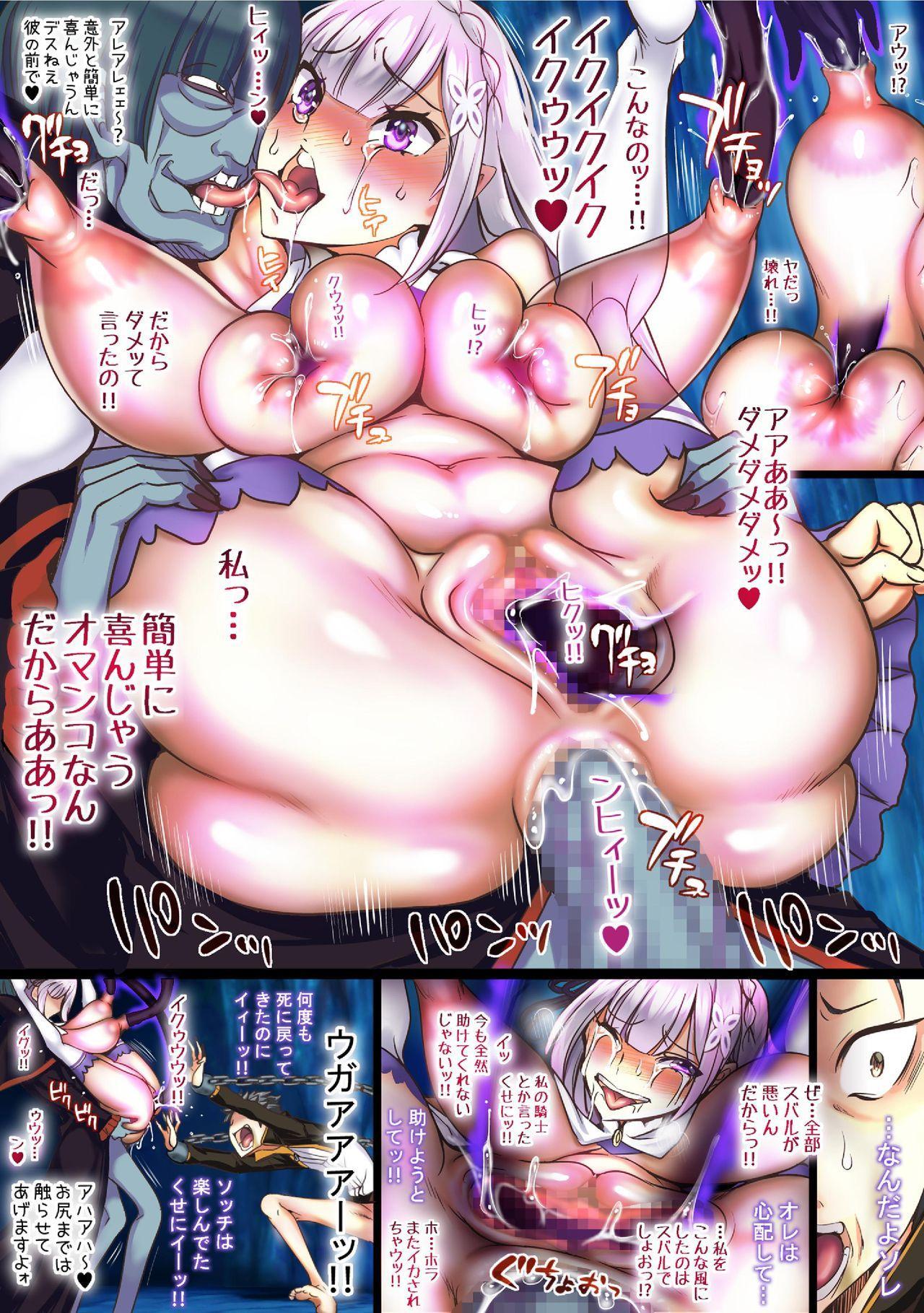 Re:Zero nara Mou Kirawarete mo Hameochi Suru made Rape 2 42