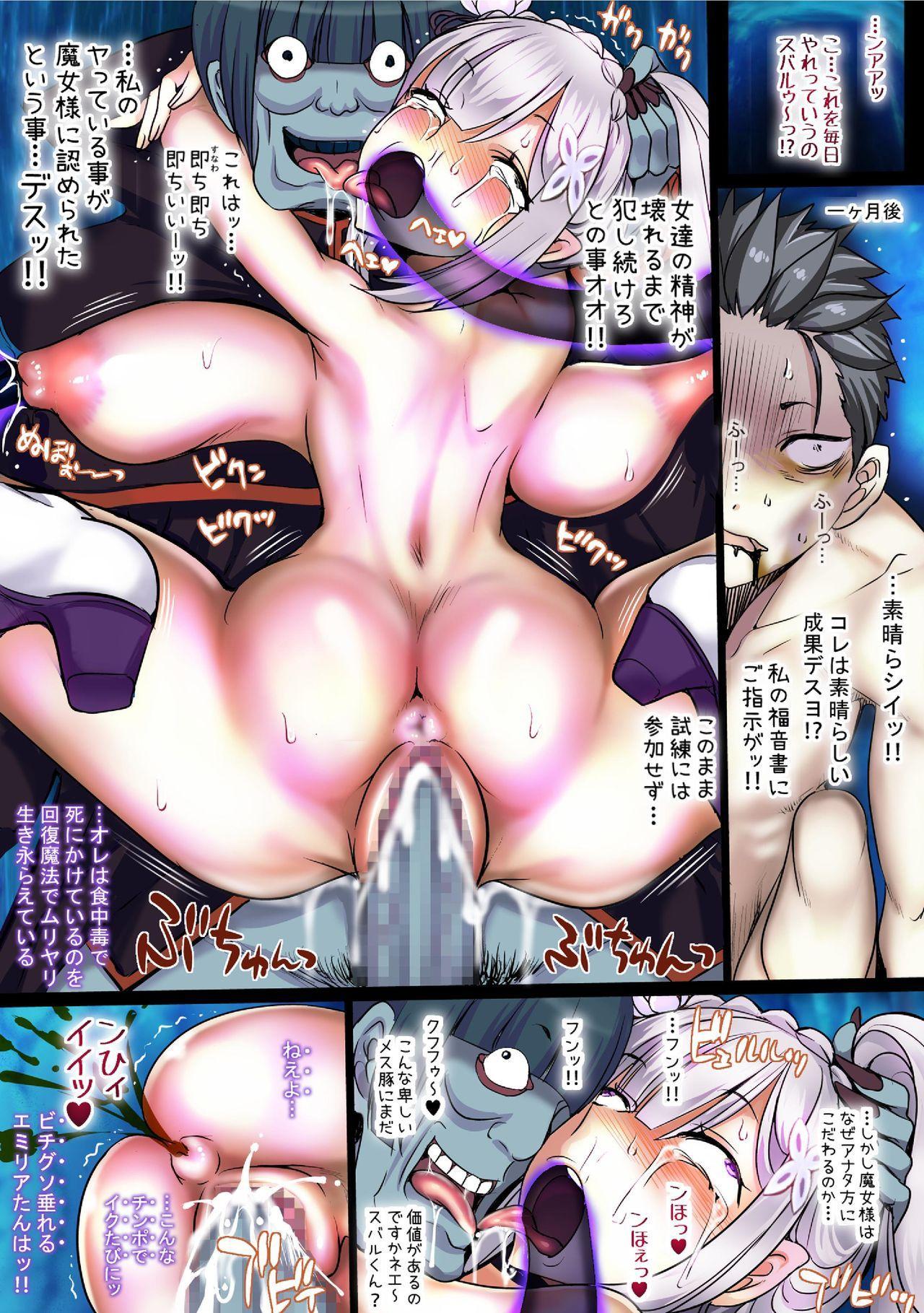 Re:Zero nara Mou Kirawarete mo Hameochi Suru made Rape 2 45