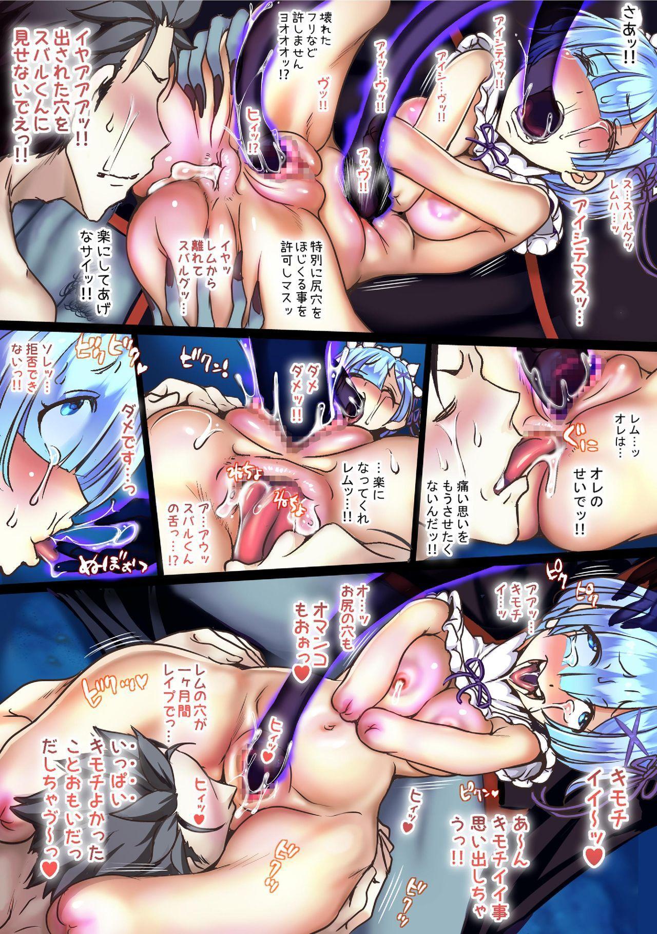 Re:Zero nara Mou Kirawarete mo Hameochi Suru made Rape 2 50