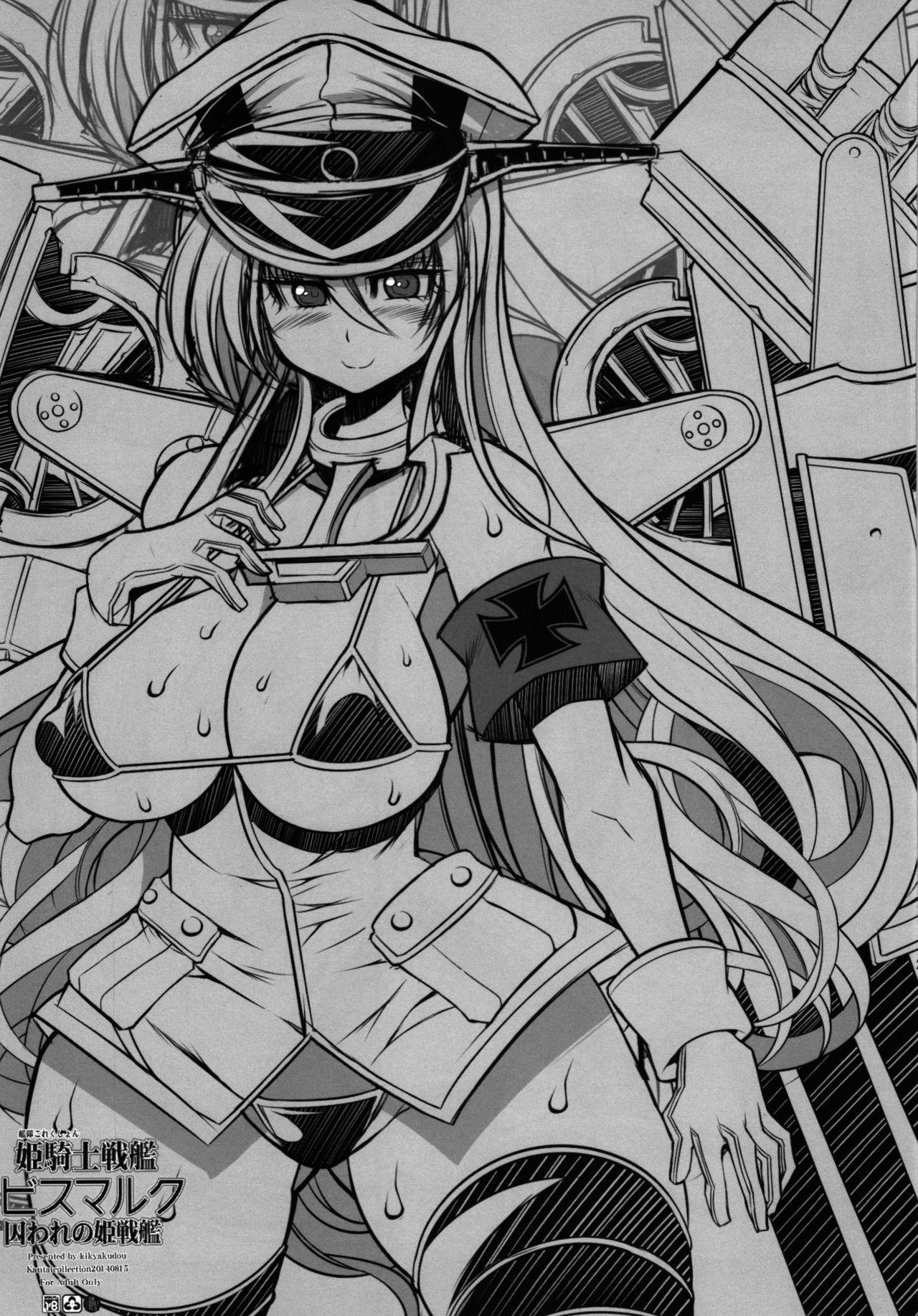 Himekishi Senkan Bismarck Toraware no Himesenkan | The Captured Princess Knight Battleship Bismarck 22