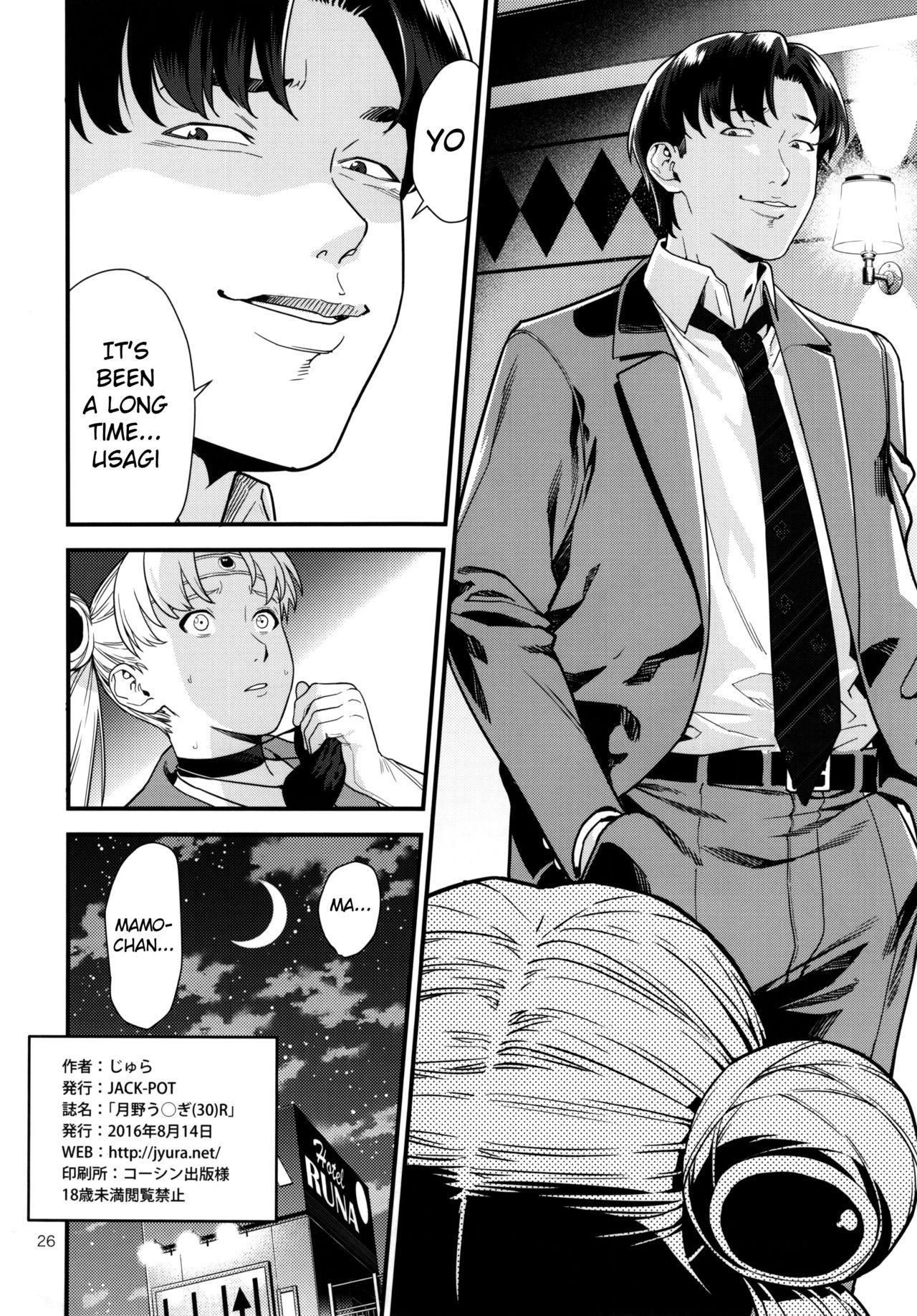 (C90) [JACK-POT (Jyura)] Tsukino Usagi (30) R ~Deliheal Zuma Hen~ (Bishoujo Senshi Sailor Moon) [English] {doujins.com} 24