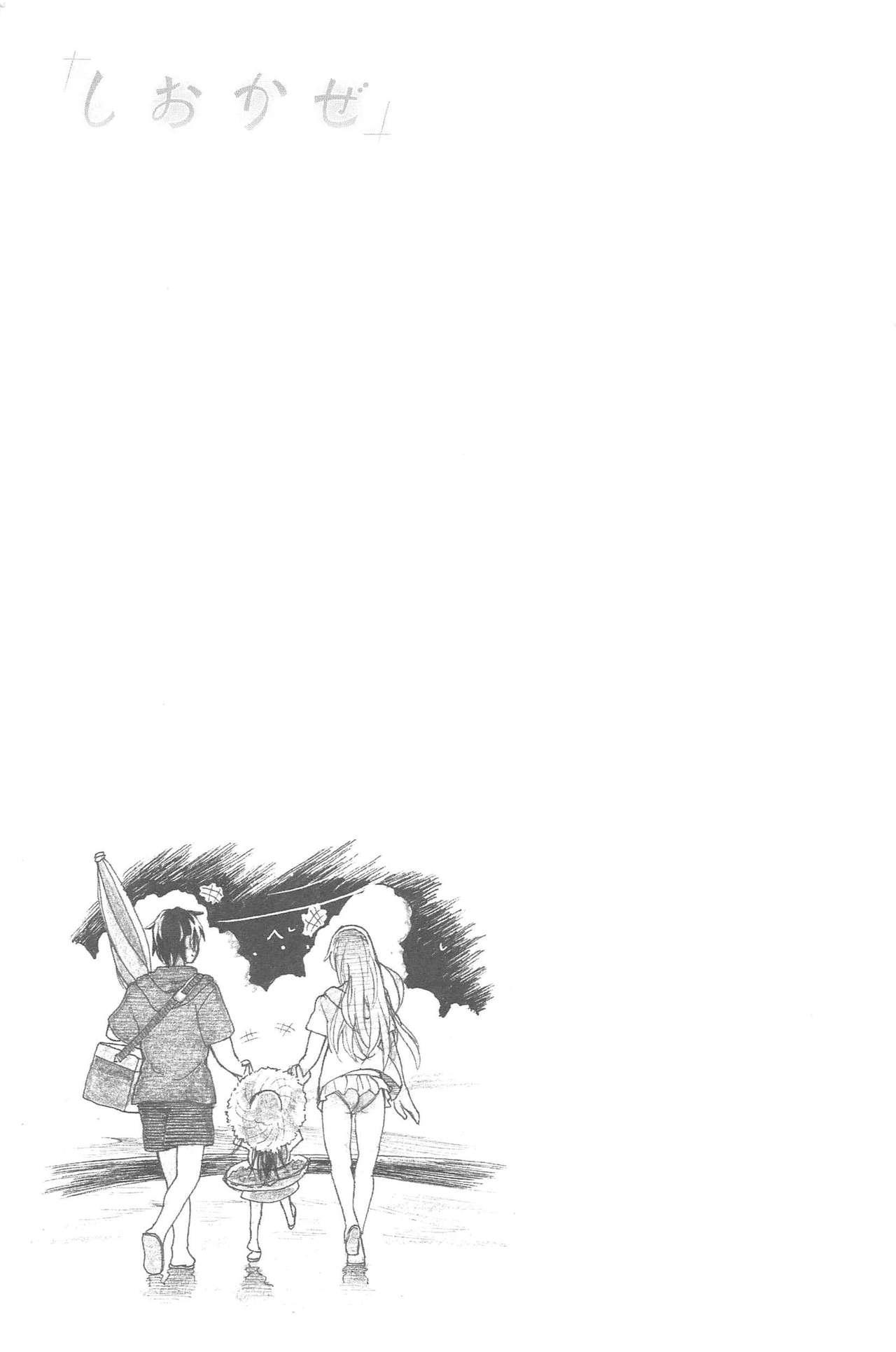 Shiokaze 16