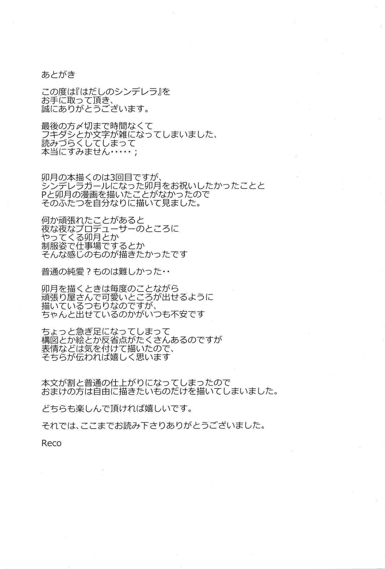 Hadashi no Cinderella - Barefoot Cinderella 21