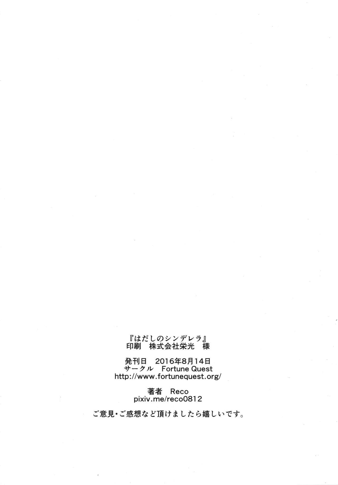 Hadashi no Cinderella - Barefoot Cinderella 22