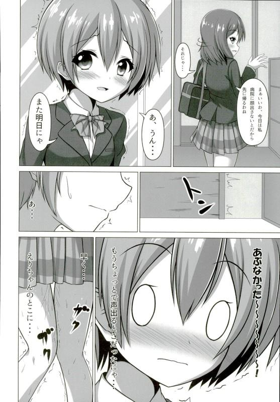 Rin-chan ga Gakkou de Nyan Nyan Suru Hon 16