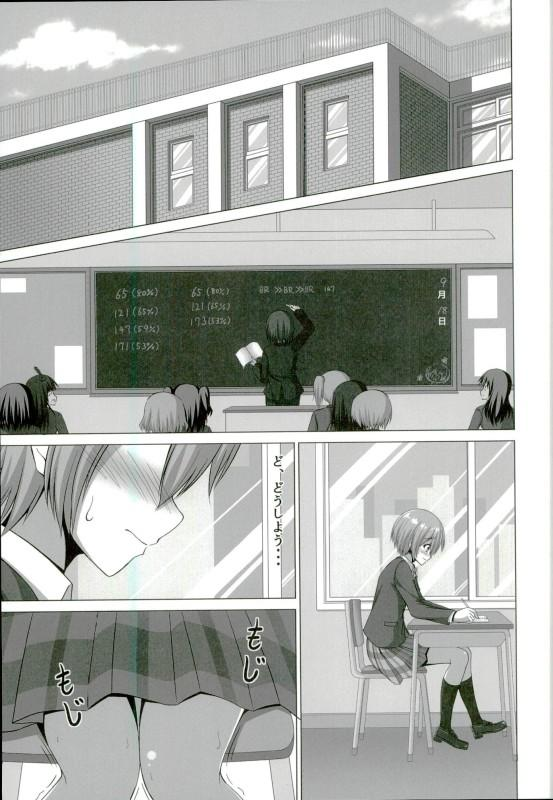 Rin-chan ga Gakkou de Nyan Nyan Suru Hon 1