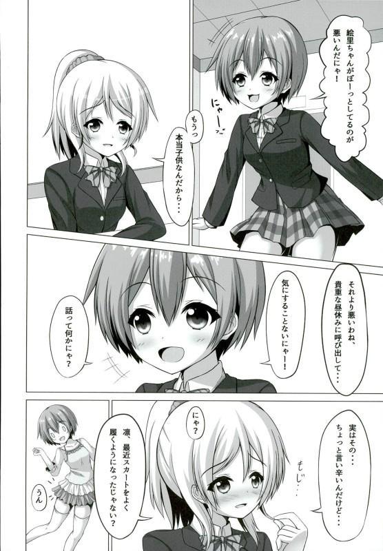 Rin-chan ga Gakkou de Nyan Nyan Suru Hon 4