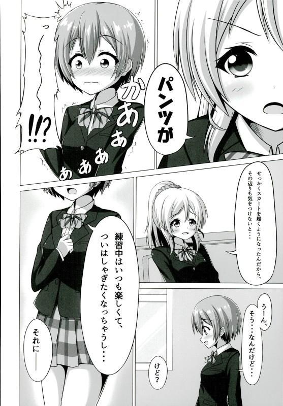 Rin-chan ga Gakkou de Nyan Nyan Suru Hon 6