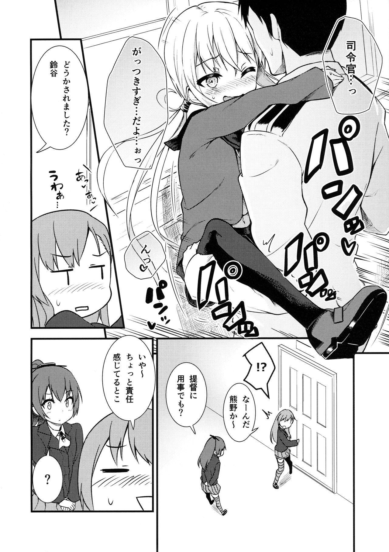 Satsuki ni Oboreru! 2
