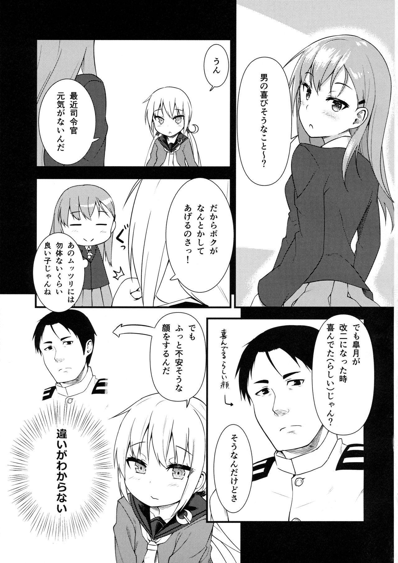 Satsuki ni Oboreru! 3