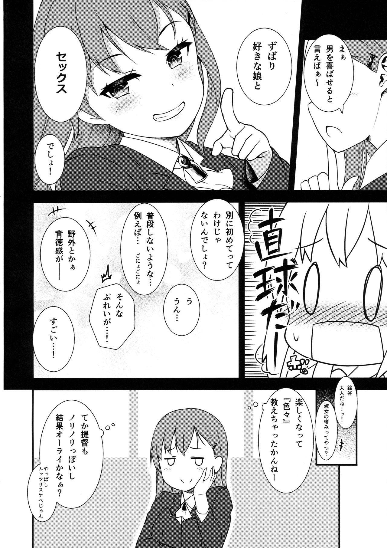 Satsuki ni Oboreru! 4