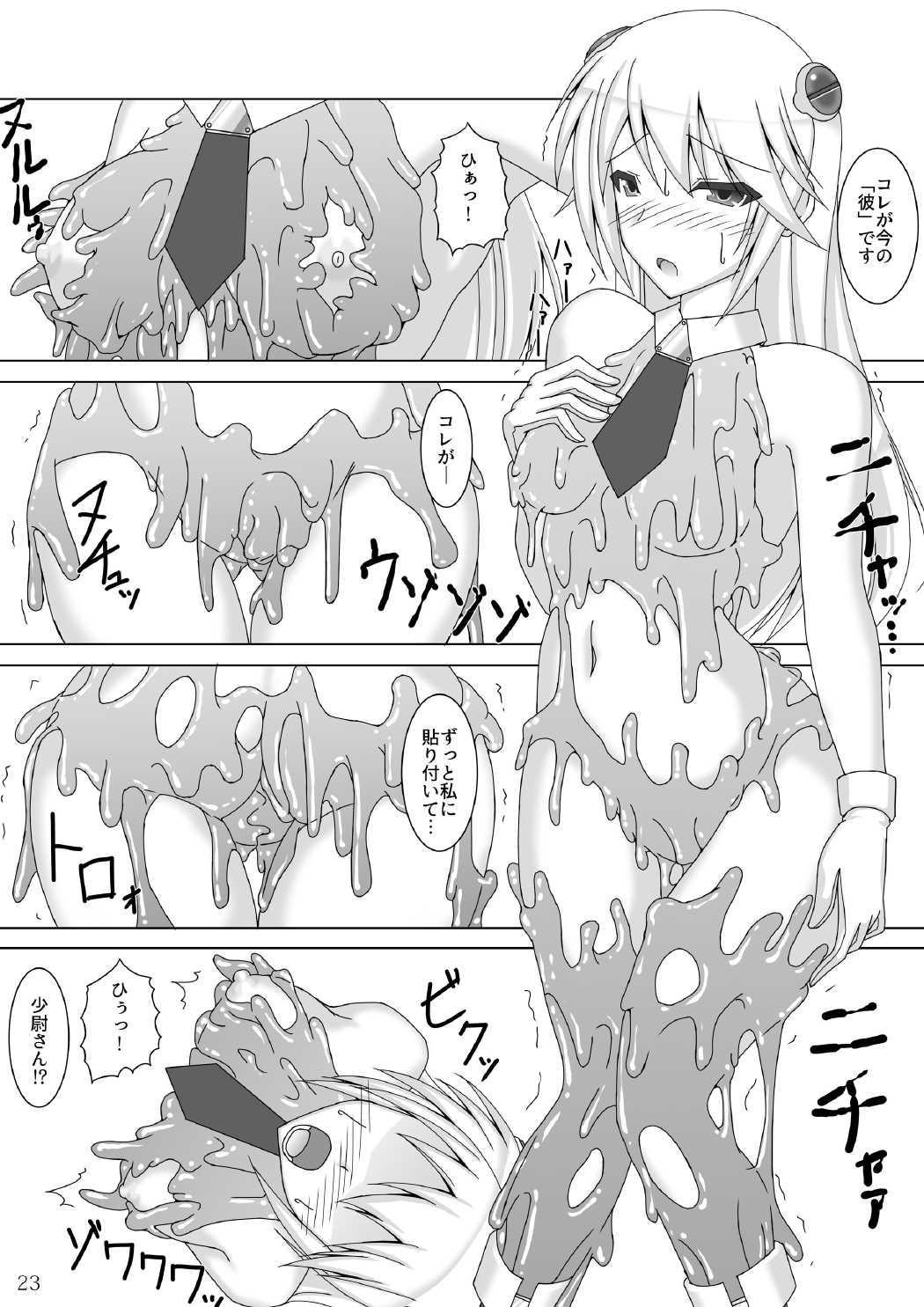 Arakune ga Kirai na Noel Nanka Imasen! Sanshiki 23