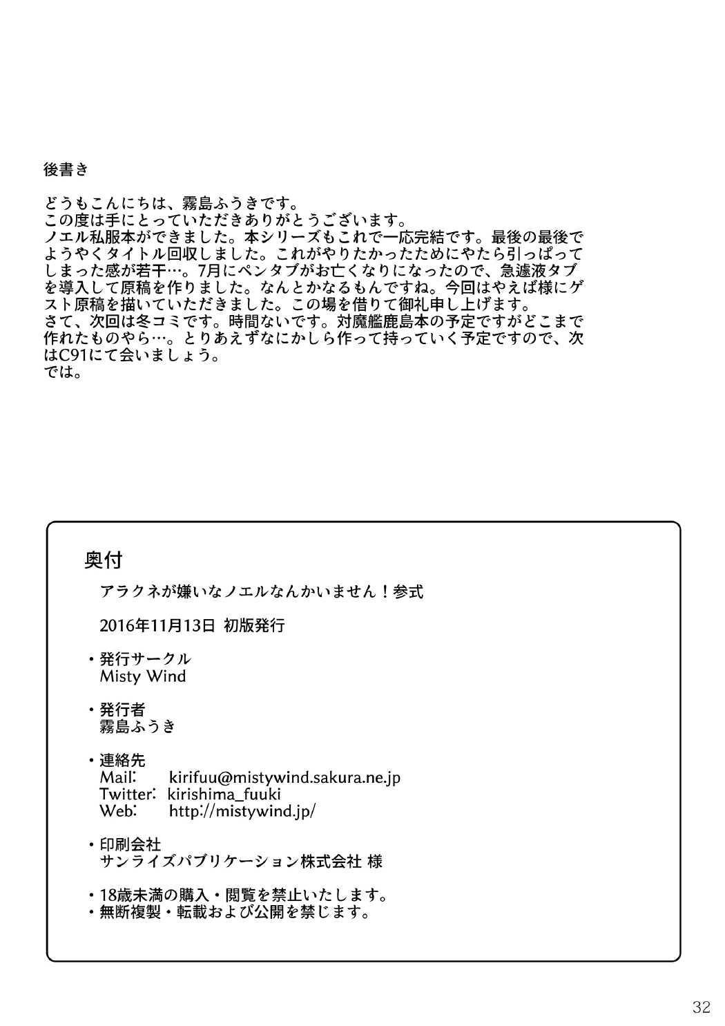 Arakune ga Kirai na Noel Nanka Imasen! Sanshiki 32