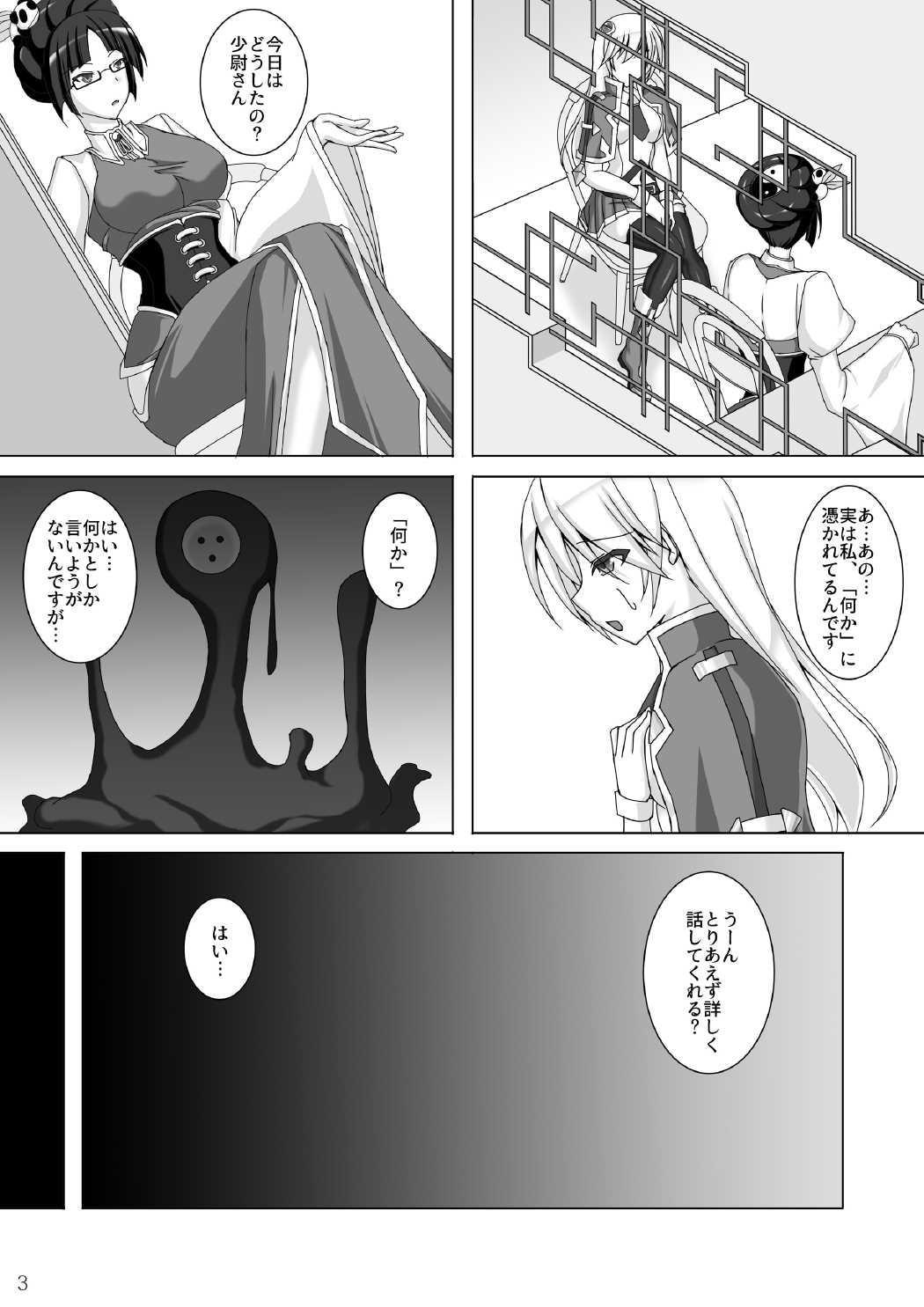 Arakune ga Kirai na Noel Nanka Imasen! Sanshiki 3