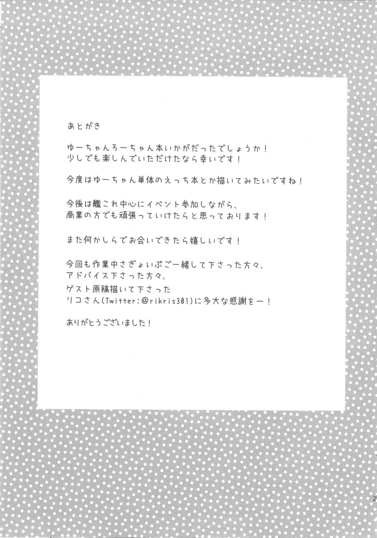 (C90) [K+W (sasachinn)] RO-chan ga U-ni oshiete ageru desutte! (Kantai Collection -KanColle-) 24
