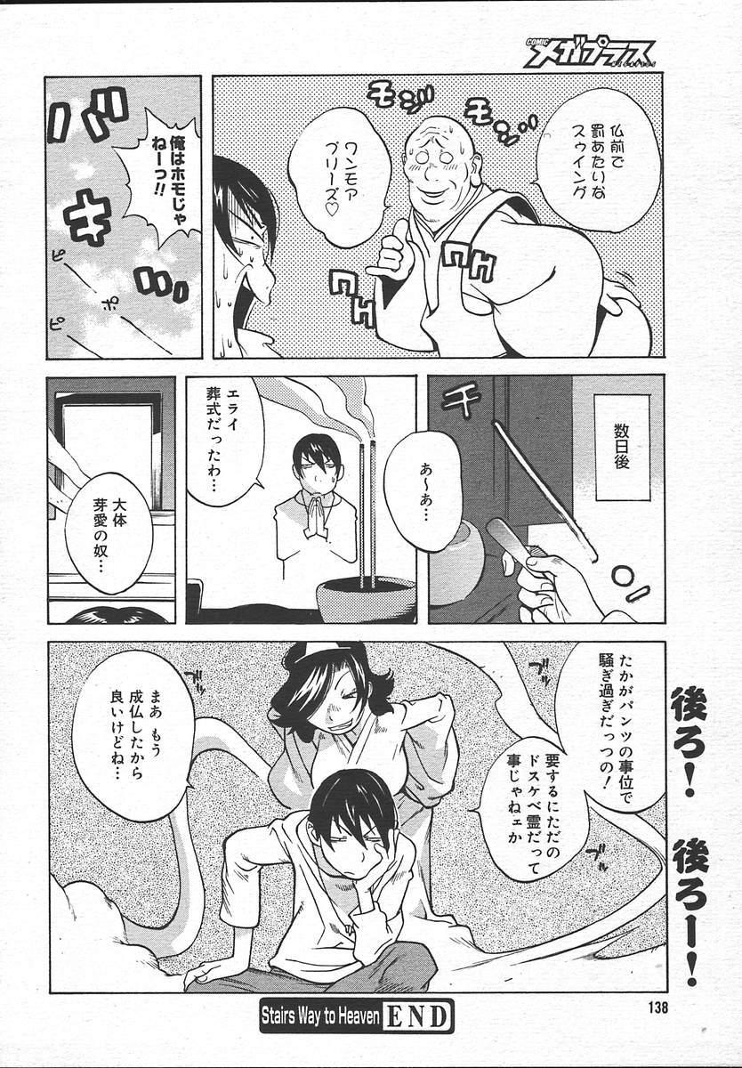 Comic MegaPlus Vol 13 135