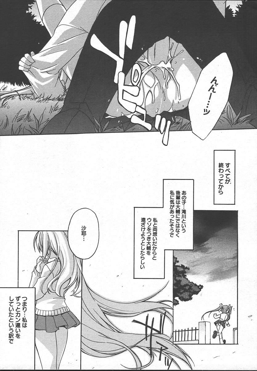 Comic MegaPlus Vol 13 170